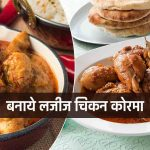 Chicken Korma Recipe in Hindi