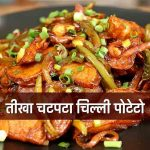 Chilli Potato Recipe in Hindi