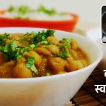 Chole Recipe in Hindi