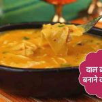 Dal Dhokli Recipe in Hindi