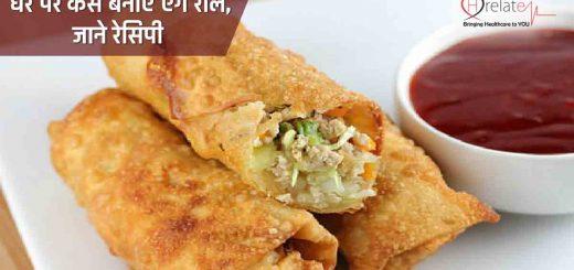 Egg Roll Recipe in Hindi