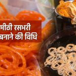 Jalebi Recipe in Hindi