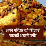 Achari-Paneer-Recipe-In-Hindi