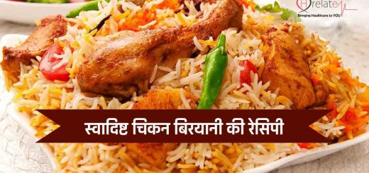 Chicken Biryani Recipe In Hindi