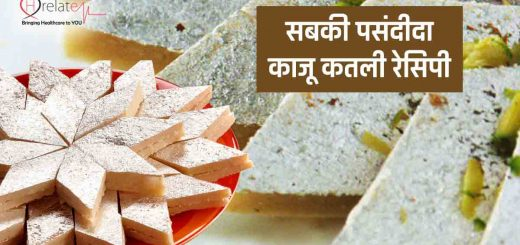 Kaju Katli Recipe in Hindi