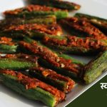 Masala Bhindi Recipe In Hindi