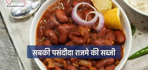 Rajma Recipe In Hindi