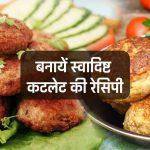 Cutlet Recipe In Hindi