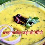 Kadhi Recipe In Hindi