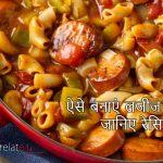 Macaroni Recipe in Hindi