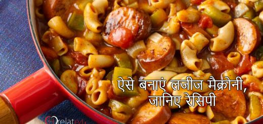Macaroni Recipe in Hindi
