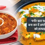 Paneer Butter Masala Recipe In Hindi
