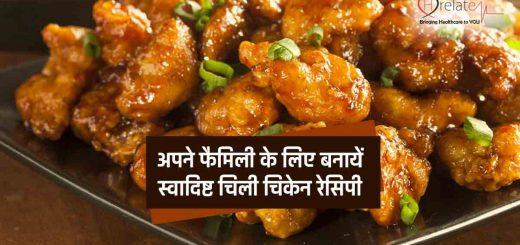 Chilli Chicken Recipe In Hindi
