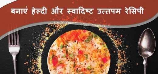 Uttapam Recipe In Hindi