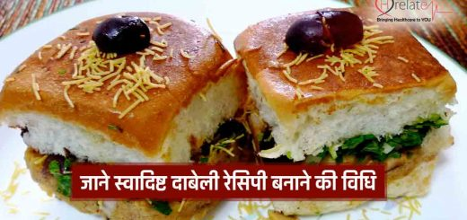 Dabeli Recipe In Hindi