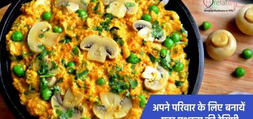 Matar Mushroom Recipe in Hindi