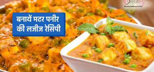 Matar Paneer Recipe in Hindi