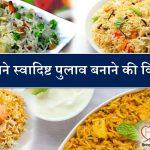 Pulao Recipe In Hindi