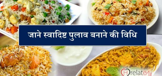 Pulao Recipe In Hindi