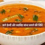 Sambar Recipe In Hindi