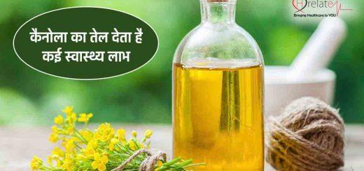Canola oil Benefits in Hindi