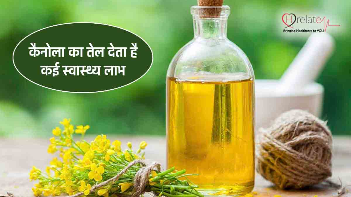 Canola oil Benefits in Hindi