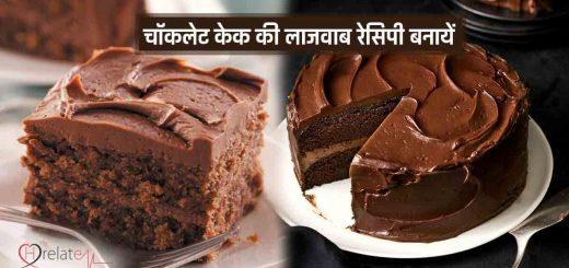 Chocolate Cake Recipe In Hindi