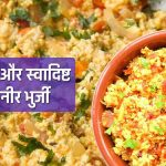 Paneer Bhurji Recipe In Hindi