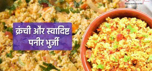 Paneer Bhurji Recipe In Hindi